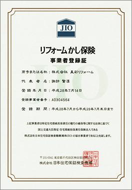 美彩リフォームはJIOリフォームかし保険に登録しています。