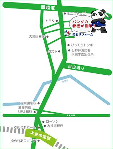 美彩リフォーム大泉学園店