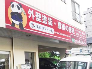 美彩リフォーム大泉学園店の店舗の写真です